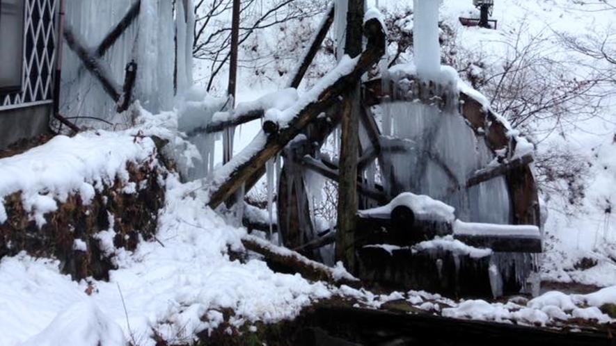 *冬/水車をとおる水が凍って巨大なつららができます。