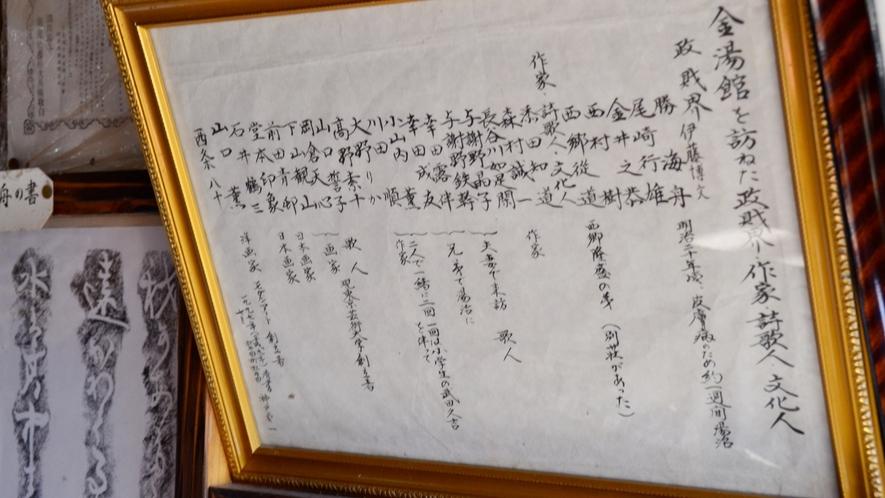 *勝海舟、伊藤博文などの著名人もお泊りになった金湯館。氏が泊まった客室もまだございます。
