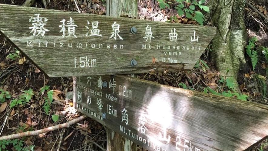 *宿へは送迎もございますが、ハイキング・登山でいらっしゃる方も。登山後は温泉でリフレッシュ