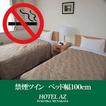 ツイン【禁煙】