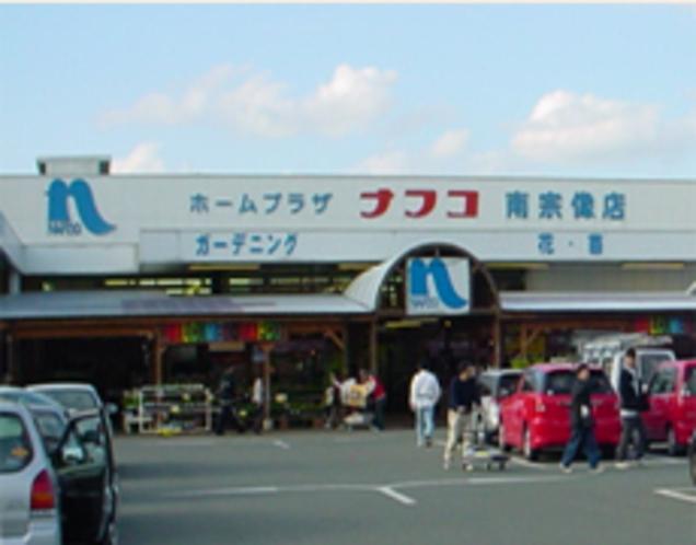 ナフコ南宗像店