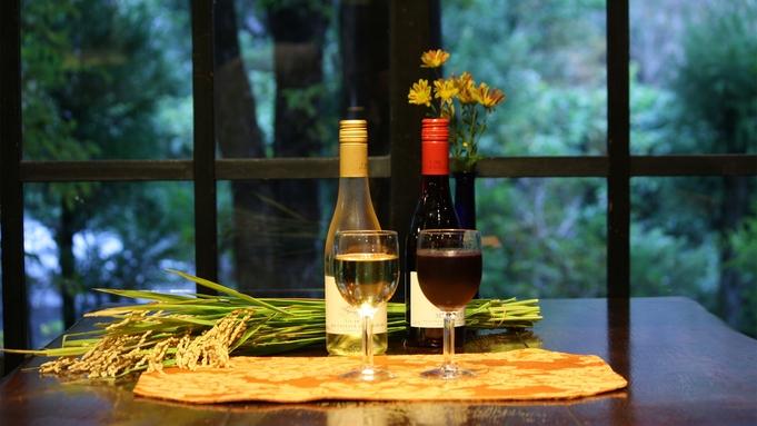 <カップル限定>★ワイン(ハーフボトル)付き★フルコースで楽しむ記念日プラン