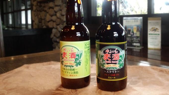 【楽天限定】当館人気「麓コース」+『ゆふいん地ビール』2本プレゼント