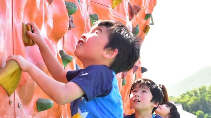 【伊豆ぐらんぱる公園入場券付×2食付】東京ドーム5個分の広さ!遊具やアトラクションで遊ぼう!