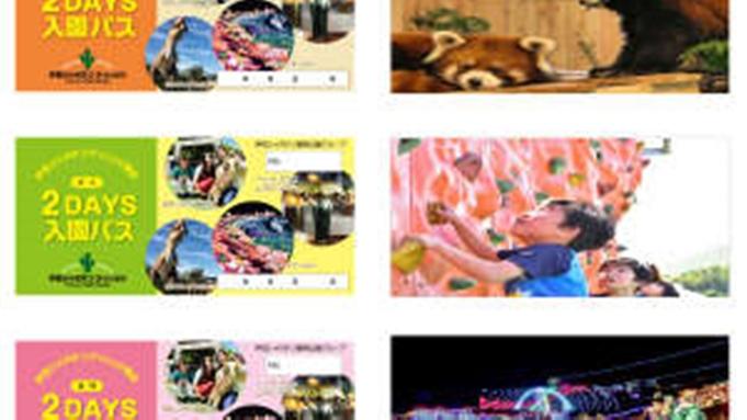 【当館限定】伊豆シャボテン動物公園グループ行き放題2daysチケット付プラン!【2食付】