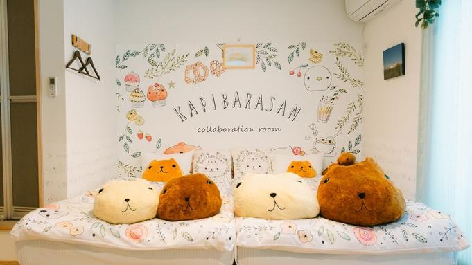 【カピバラさんルーム×2食付】カピバラさん公式!宿泊できるのは当ホテルだけ♪