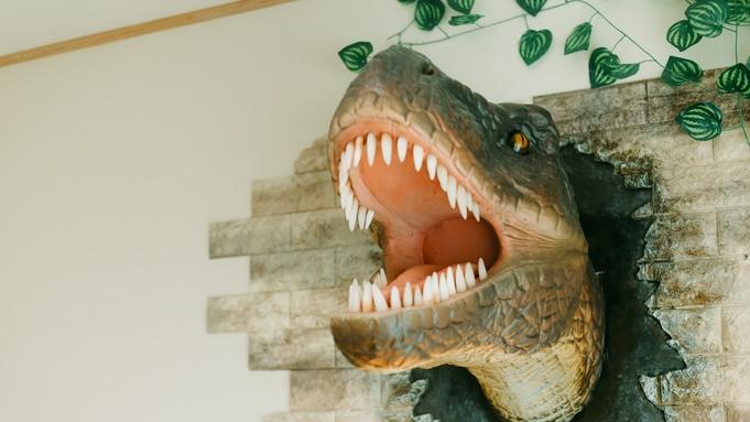 ★恐竜たちの時代へタイムスリップ★ダイナソールーム登場【2食付】