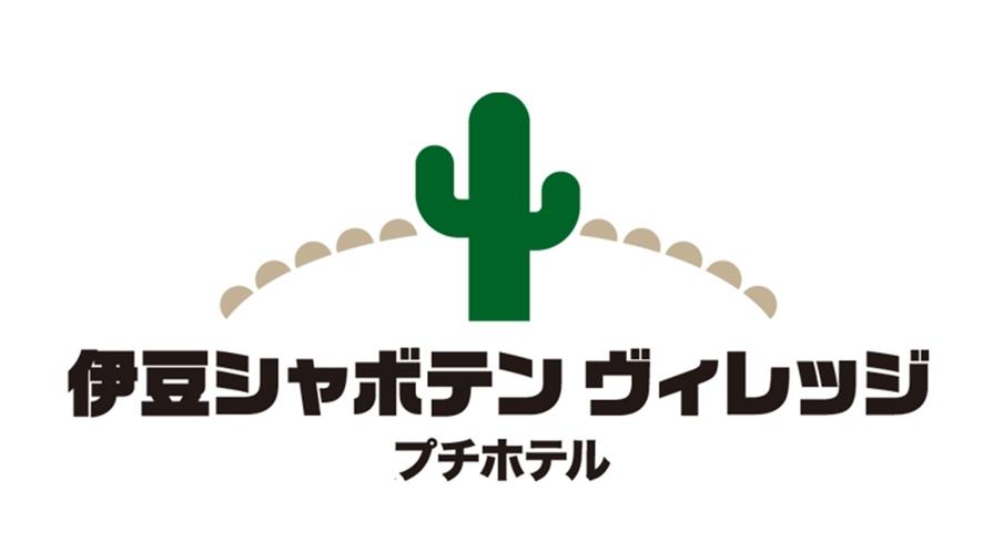 *当館は伊豆シャボテン動物公園オフィシャルホテルです。