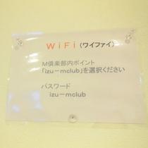 【wi-fi】全館wi-fi使えます!