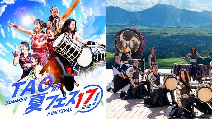 野外で安心♪全身でTAOを体感!DRUM TAO 「TAOの夏フェス2021」入場券付【2食付】