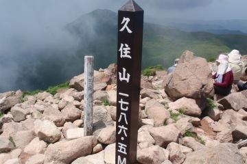 久住山頂の標柱