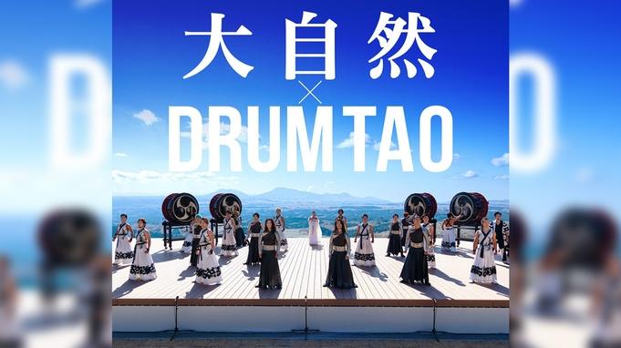 DRUM TAO ライブチケット付き 標高1,036mの「天空の舞台」を体験!【2食付】