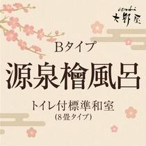 Bタイプ源泉檜風呂