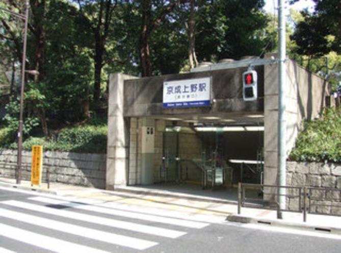 京成上野駅(池の端口)