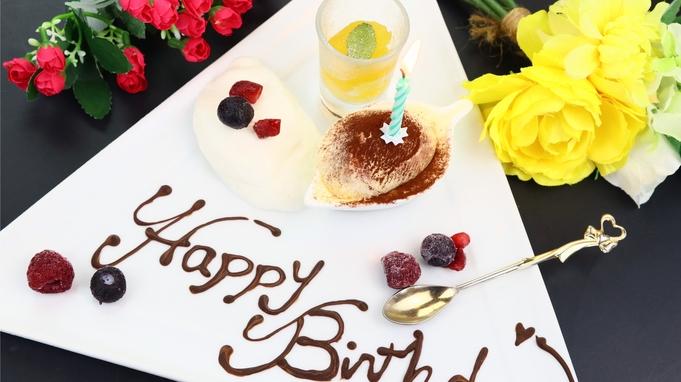 ○記念日をお祝い○誕生日や還暦、結婚記念日など…特別な日を彩るプラン♪<特典付き>