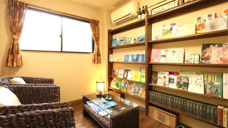 図書室●ちょっと一息つける落ち着いた図書室がございます