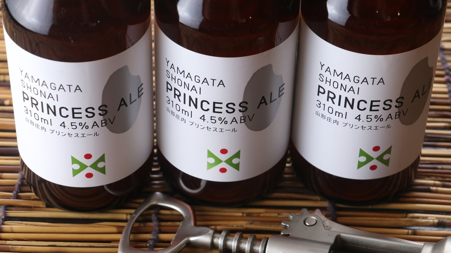 山形のつや姫を使ったエールタイプのビール【プリンセスエール】