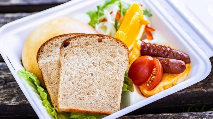 【朝食付:モーニングBOX】お部屋又はピクニック!!★BOX形式の朝食をぜひとも青空の下で★
