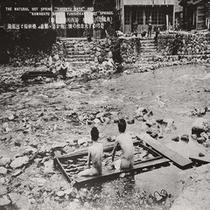(150年程前)の当旅館【揚羽】名称『御所の湯』開湯以来!!250余年・変わることなく今に伝えてます