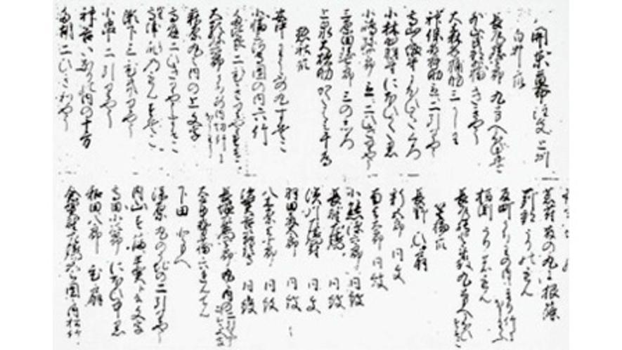 北条家朱印状~天正11年(1583)下野国の大類城を不入の地と定め『北条氏家臣表』に大類丹後守あり。