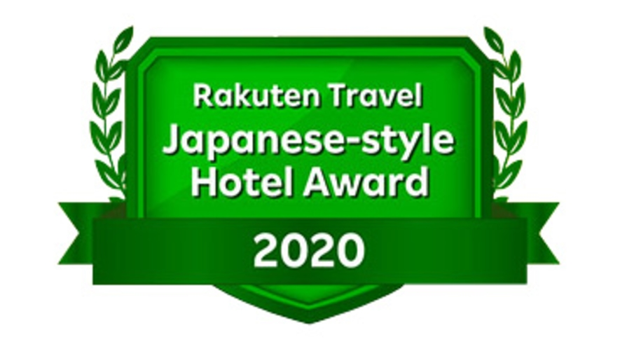 【楽天トラベル 日本の宿アワード 2020】【栃木県1位】に選ばれ最高賞の受賞ですッ!