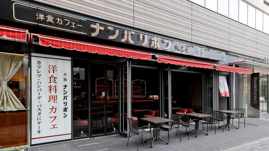 ホテル1階レストラン「ナンバリボン」(2021年4月1日より)