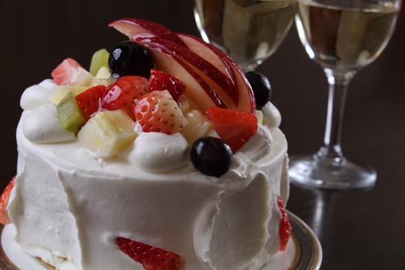 【アニバーサリープラン】〜記念日はお祝い温泉旅行〜ケーキとワインで乾杯!