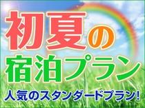 初夏プラン(≧∀≦)