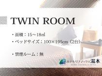 ◇ツインルームのご紹介◇