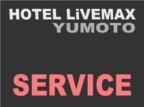 ◆サービス◆