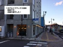 ◇湯本駅からホテルリブマックス湯本まで(7)◇