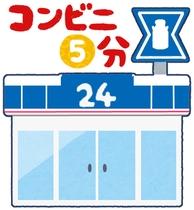 コンビニまで徒歩約5分圏内!
