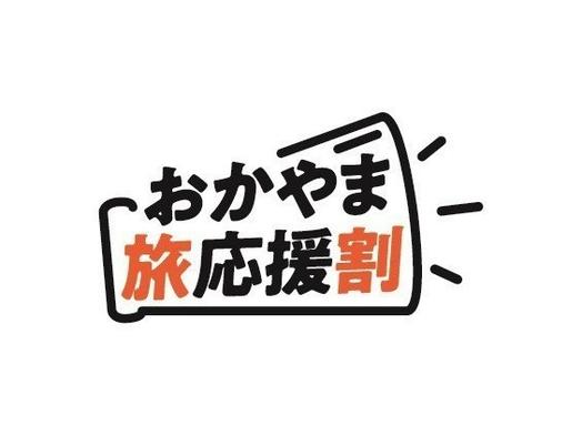【岡山県民限定♪お一人様15,000円】ご夕食はお部屋でプラン限定会席料理(夕・朝食付)