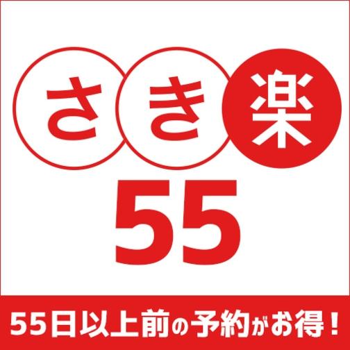 【さき楽55】55日前のご予約でお得に♪夕食はお部屋で会席料理(夕朝食付)