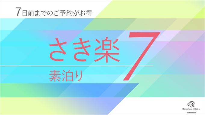 【さき楽7日前】駅近!JR赤羽駅より徒歩3分★