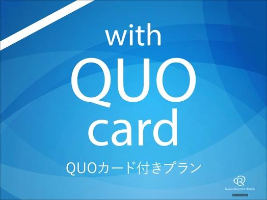 【QUOカード1,000円付】ビジネスサポートプラン【今できるおもてなし】