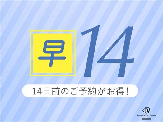 【さき楽14日前】駅近!JR赤羽駅より徒歩3分★〜朝食付〜