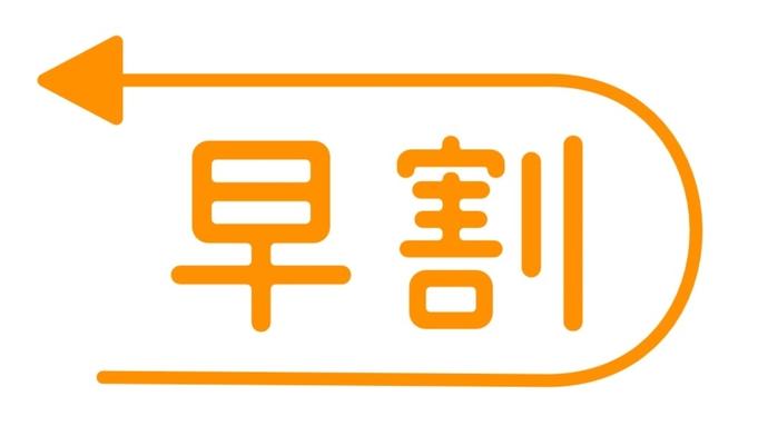 ☆早割30☆【事前カード決済限定】30日前の予約で1000円OFF!駅チカ&都心へのアクセスも良好