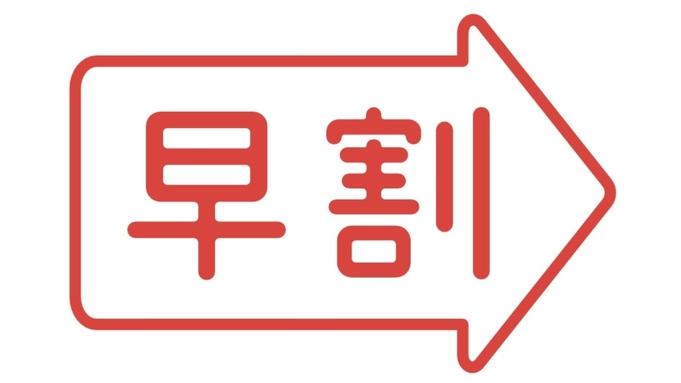 ★早割14★【事前カード決済限定】14日前の予約で500円OFF!駅チカ&都心へのアクセスも良好