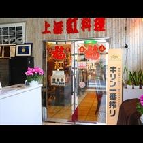 ~  本館 ~ホテル併設の中華レストラン《紅》♪