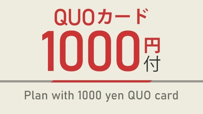 =出張応援=QUOカード1000円プラン♪朝食・天然温泉(男女交代制)無料♪