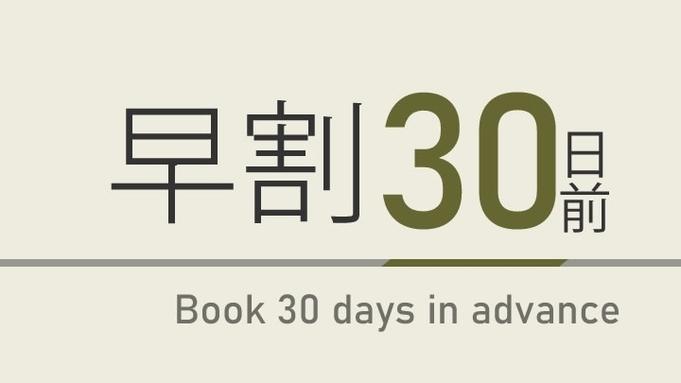 【さき楽】早割30☆早ければ早いほどお得☆30日前まで限定♪朝食・天然温泉(男女交代制)無料♪