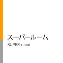 スーパールーム(ロフト付2段ベット)