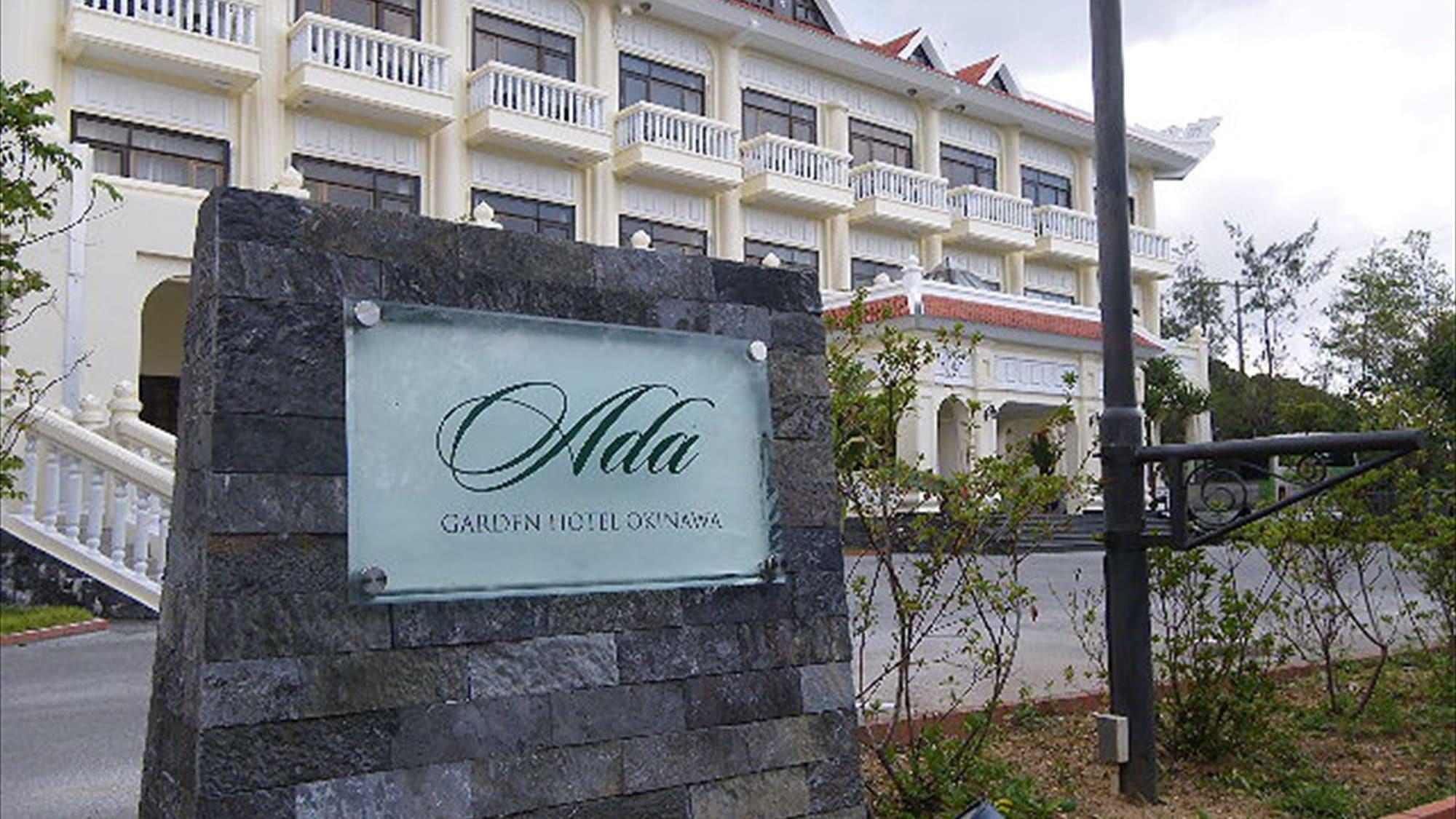[ホテル外観]ホテルの周りには魅力がいっぱい!ヤンバルクイナを見られるチャンスもあります。