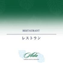 『レストラン』
