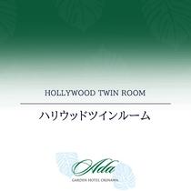 『ハリウッドツインルーム』