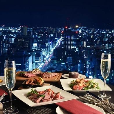 【アニバーサリーステイ】最上階の夜景と共に記念日ディナーを<エグゼクティブフロアステイ>