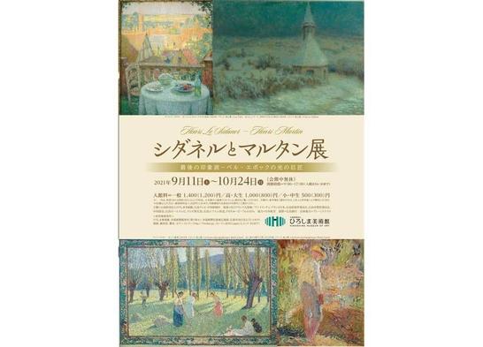 【広島でアートを感じる旅】ひろしま美術館入館券付き宿泊プラン
