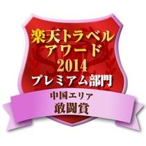 おかげさまで「楽天トラベルアワード 敢闘賞2014」受賞
