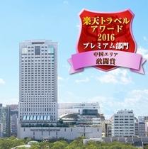 外観/2016敢闘賞エンブレム